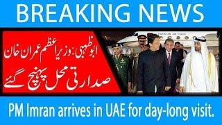 PM Imran arrives in UAE for day-long visit   18 Nov 2018   Headlines   92NewsHD