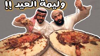 وليمة العيد 🐏 خروف ندي !! | Eid feast- Saudi Nadi