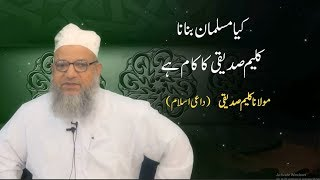 Kiya Musalman Banana Kaleem Siddiqui Ka Kaam Hai by Maulana Kaleem Siddiqui