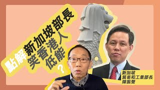 20200219點解笑香港人低能?