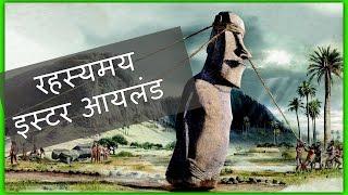 रहस्यमय इस्टर आयलंड  | Mystery of Ester Island in Hindi