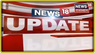 Download आज दोपहर की बड़ी ख़बरें | Rajasthan News | August 16, 2019 Video
