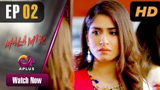 Mala Mir - Episode 2 | Aplus | Maham Amir, Faria Sheikh, Ali Josh, Waseem Tirmazi, Shan Baig