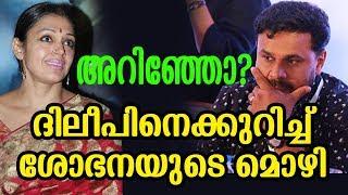 ശോഭന തുറന്നു പറഞ്ഞ സത്യങ്ങൾ | Shobana | Dileep | Actress Rape Case | Latest News