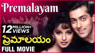 Hum Aapke Hai Koun Movie In Telugu | ప్రేమాలయం | Salman Khan | Madhuri Dixit
