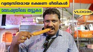 Variety food styles in Malaysia | Thattukada in Malaysia| Street Food at Kulalumpur | Malaysia tour