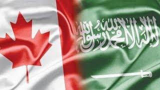 #x202b;الازمة السعودية الكندية / ومن المتأثر منها ؟؟؟ #x202c;lrm;