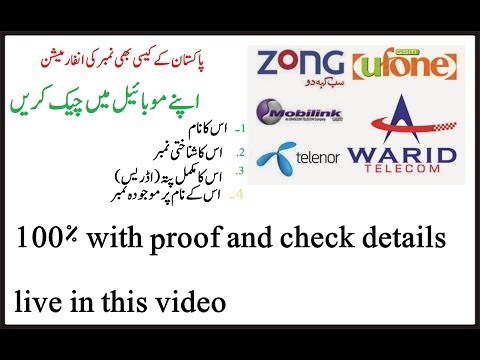(1000% working) How to Check Mobile Number Details In Pakistan,Name,CNIC,Address with live Proof