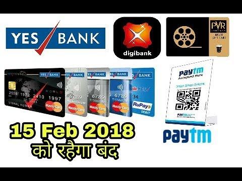 Paytm Merchant Blocked    Rs 250 PVR Voucher    Yes bank server down 15th feb