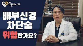 [수원 비뇨기과] 배부 신경 차단술은 위험한가요?
