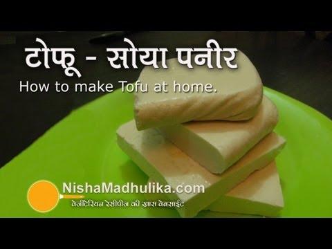 How To Make Tofu - Homemade Tofu Recipe - How to make Soya Paneer