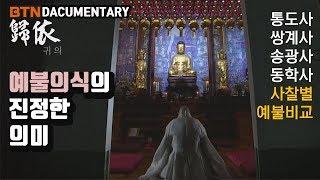 Download [BTN다큐]불교의식에서 예불은 왜 하는걸까?(다큐귀의 #001)/사찰별 예불방법 Video