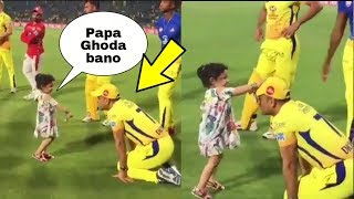 Cutie Ziva Dhoni makes Dady Mehendra Singh Dhoni horse in playground publically and plays