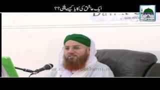 Ek Aashiq ki Kaya Kese Palti   Haji Abdul Habib Attari   Short Bayan