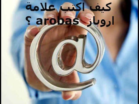 كيف اكتب علامة اروباز arobas ؟