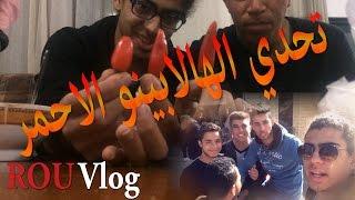 Rouvlog Red Jalapeno Challenge Thdy Alhlabyno Lashab Allsan Alrkyk