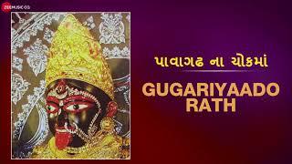 Gugariyaado Rath | Full Audio | Pavagadh Na Chokma | Gujarati Devotional Songs