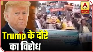 Lucknow: Slogans Raised In Opposition Of Trump's India Visit | ABP News