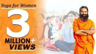 Special Yoga for Women | Girl | Female by Yoga Guru Swami Ramdev, Bangalore 20/03/2016