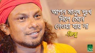 আপন মানুষ দুঃখ দিলে মেনে নেওয়া যায় না l রিংকু l RTV Live l Bangla Song