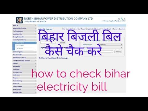 how to check bihar electricity bill अपने घर का बिजली बिल निकाले मोबाइल से
