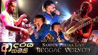 ආදරය ආගමකි Reggae ස්ටයිල් එකට | Adaraya Agamaki - Sandun Perera with Saharaflash 2019 | Sinhala Song