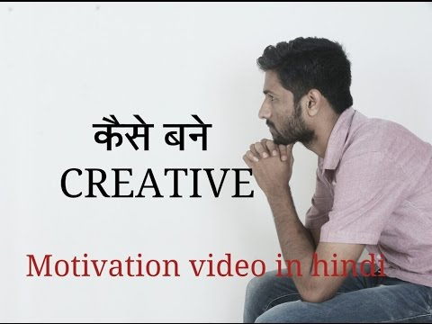 HOW TO BE CREATIVE PERSON HINDI