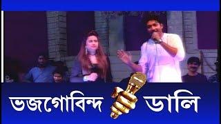 Star Jalsha Serial Vojogobindo Dali live performance(স্টার জলসার ভজগোবিন্দ ও ডালির পারফরম্যান্স)