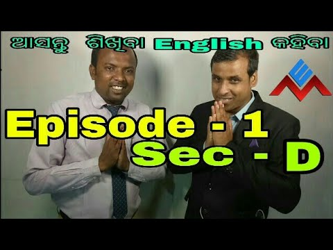 English Speaking Video/Episode:1/Sec:D/ Lessons in Odia/ Oriya