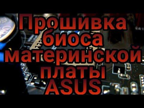 Обновление UEFI bios на материнской плате ASUS