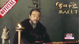 《大军师司马懿之军师联盟》曹操 第19集 于和伟 单人CUT   China Zone
