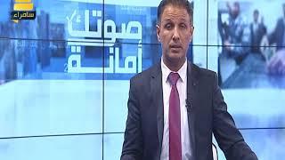 #x202b;برنامج صوتك امانة مع احمد الحديثي 30-4-2018#x202c;lrm;