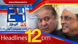 News Headlines | 12:00 PM | 23 November 2017 | 24 News HD