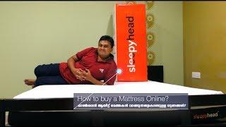 മലയാളത്തിലെ ആദ്യത്തെ Mattress Unboxing വീഡിയോ, How to buy a mattress online? - Sleepyhead Mattress