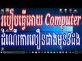 របៀបធ្វើអោយ Computer ដំណើរការលឿនជាងមុន3ដង, How to make computer run faster 3 time