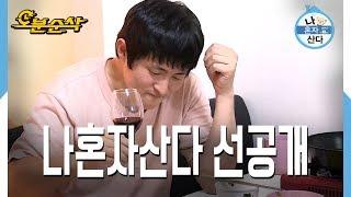 [오분순삭] 나혼자산다 선공개 : 기안84와 충재의 만찬, 오스틴강의 싱글라이프