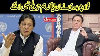 Fawad Chaudhry Tabdeli Na La Sakay | Hasb e Haal | Dunya News