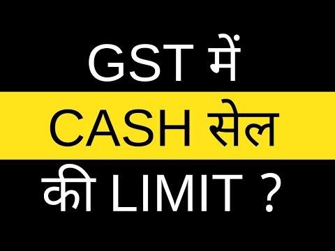 Limits of Cash Sales in GST | Cash Sales Memo in GST | GST में नगद सेल की सीमा
