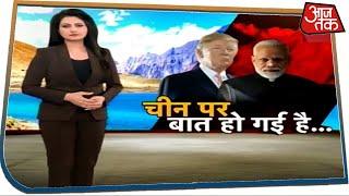भारत-चीन तनातनी पर मोदी-ट्रंप की बात, अब बनेगा घेराबंदी का प्लान!