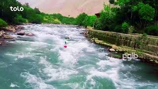 Download طبیعت زیبای افغانستان - طلوع / Beautiful Nature of Afghanistan - TOLO TV Video