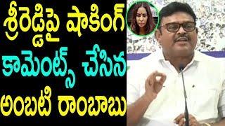 శ్రీరెడ్డిపై షాకింగ్ కామెంట్స్ YSRCP Ambati Rambabu Serious Comments On Sri Reddy | Cinema Politics
