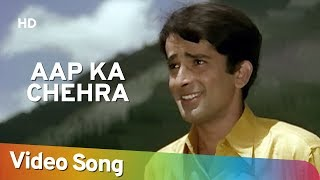 Aap Ka Chehra (HD) | Rootha Na Karo (1970) | Shashi Kapoor | Nanda