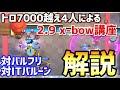 【見なきゃ損】バルーンに勝つ!!天界クロスプレイヤーによる2.9クロス講座Part1【2.9x-bow】