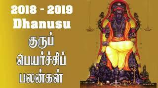 Guru Peyarchi 2018 to 2019 - Dhanusu Rasi - குரு
