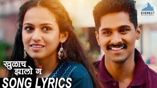 Khulach Zalo Ga Song with Lyrics - Superhit Marathi Songs 2019 | Nitish Chavan, Shivani Baokar