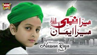 Muhammad Hassan Qadri - Mera Nabi Mera Iman - New Naat 2018 - Heera Gold