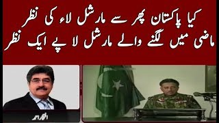 History of Martial Laws in Pakistan | khabar K Pechy | Neo news