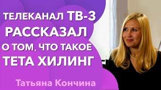 Что такое Тета Хилинг, рассказал телеканал ТВ3. О том, что такое тета хилинг, версия телеканала