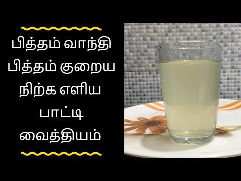 பித்தம் வாந்தி பித்தம் குறைய எளிய பாட்டி வைத்தியம் - Tamil health tips