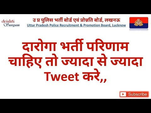 UPSI RESULT chahiye to jyada se jyada tweet kre,,